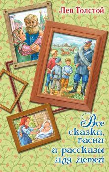 Толстой Л.Н. - Все сказки, басни и рассказы для детей обложка книги