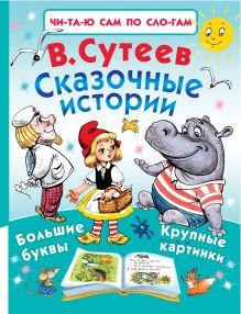 Сказочные истории обложка книги