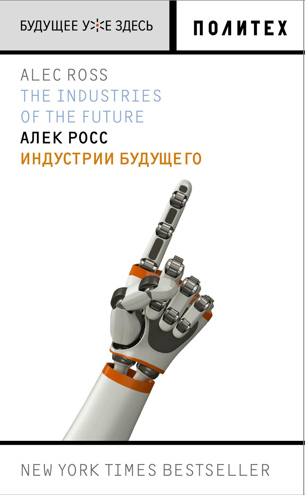 Индустрии будущего ( Росс А.  )