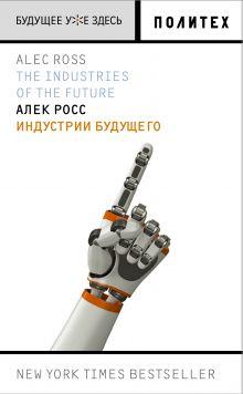 Росс А. - Индустрии будущего обложка книги