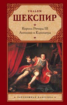 Король Ричард III. Антоний и Клеопатра обложка книги