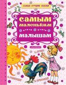 . - Самым маленьким малышам' обложка книги