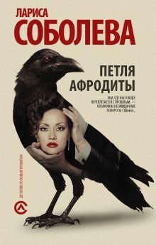 Соболева Л. - Петля Афродиты обложка книги
