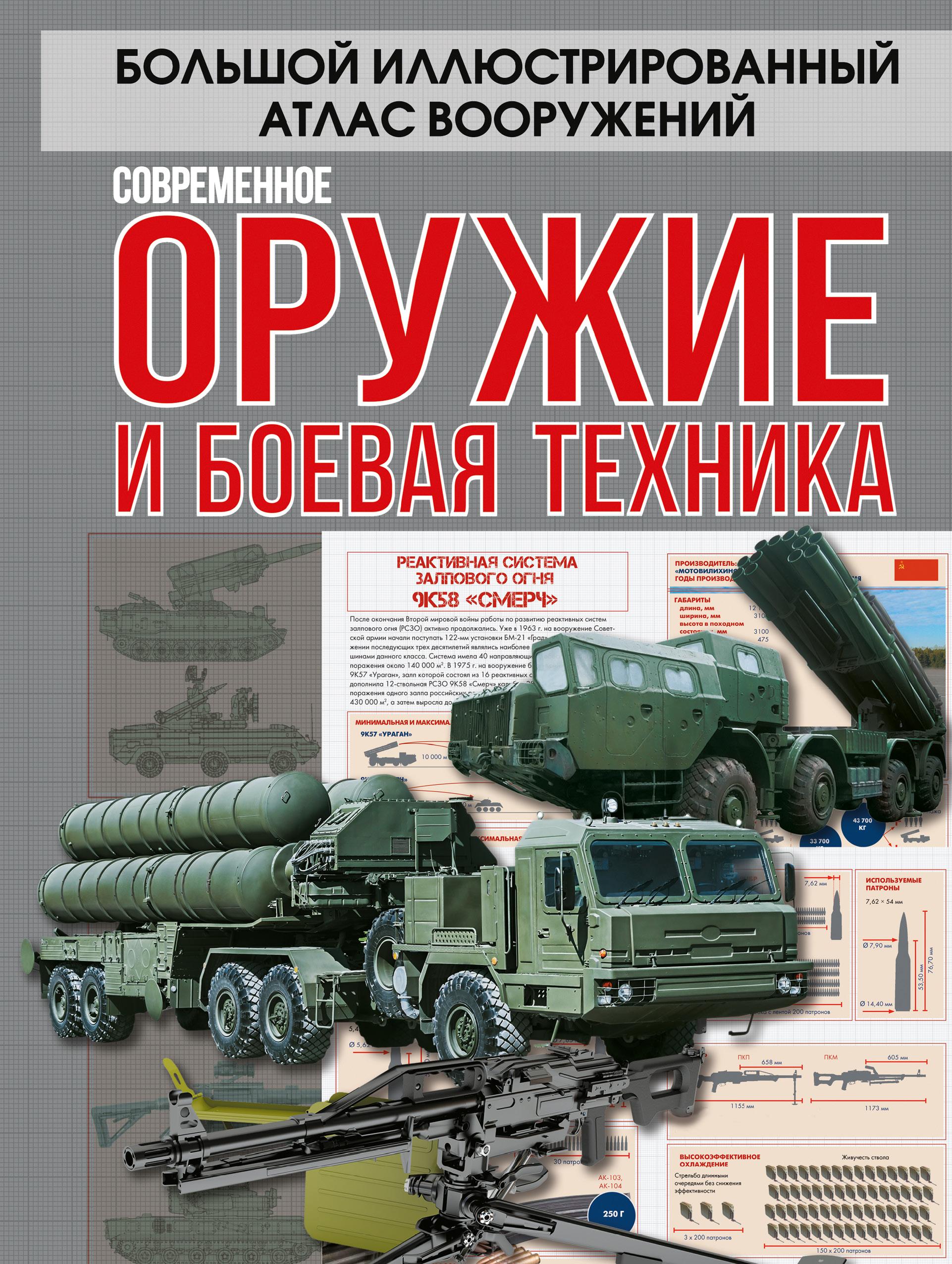 Современное оружие и боевая техника ( Ликсо В.В., Мерников А.Г., Проказов Б.Б.  )