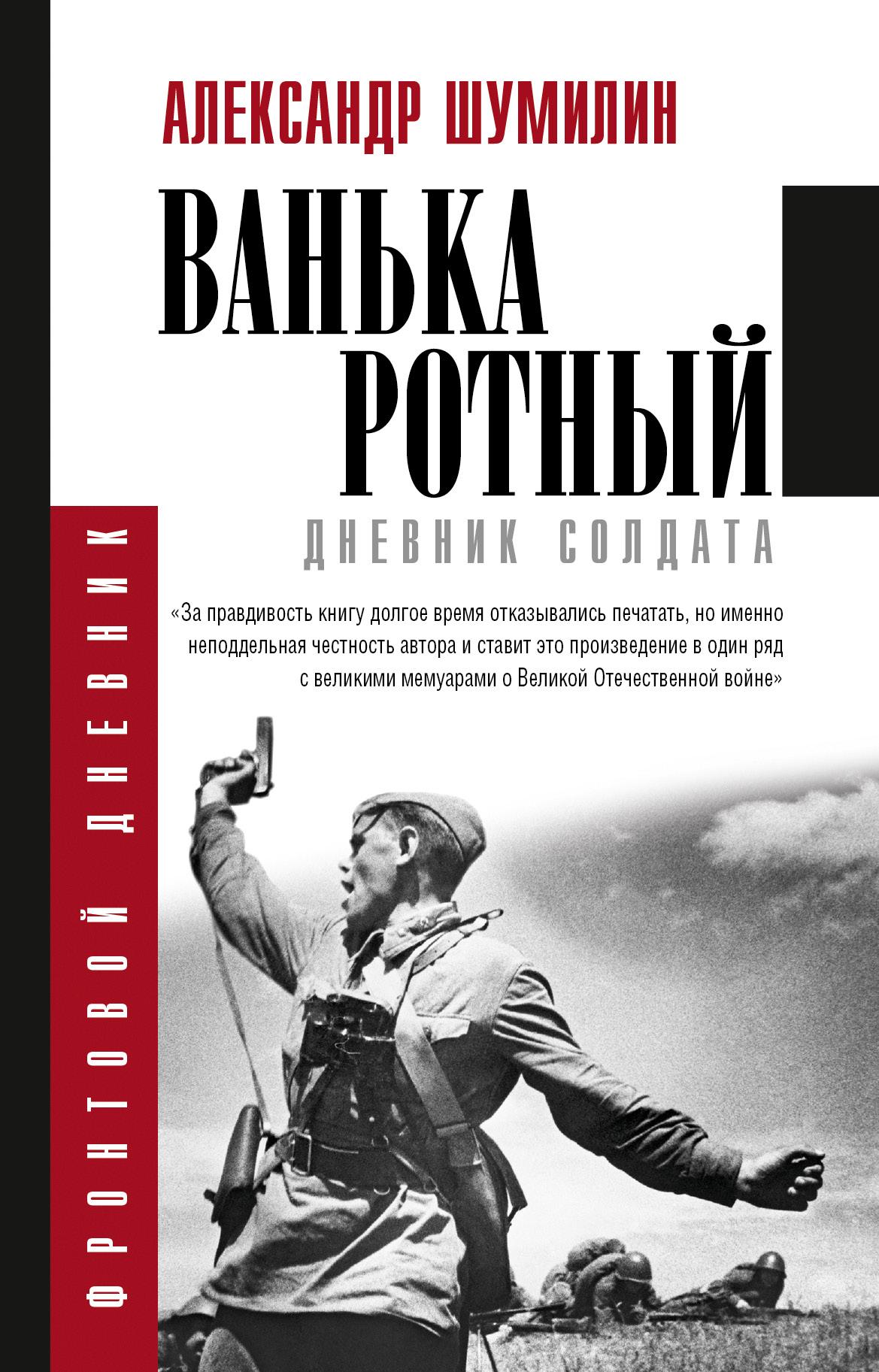 Шумилин А.И. Ванька-ротный воспоминания кавказского офицера