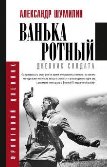 Шумилин А.И. - Ванька-ротный обложка книги