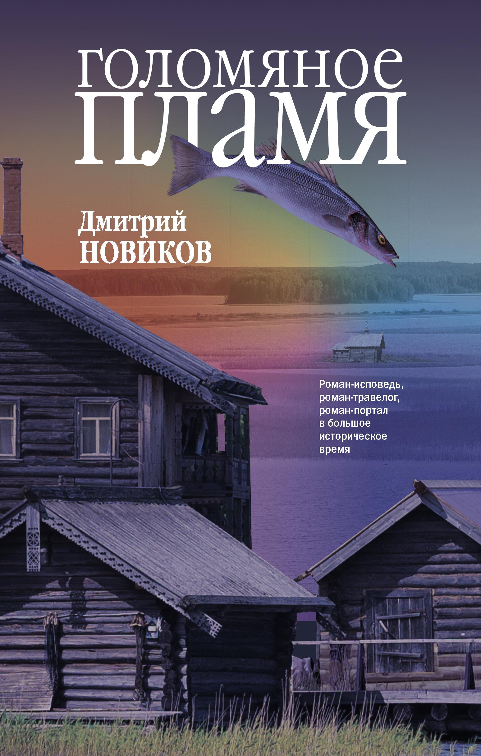 Новиков Д.Г. Голомяное пламя