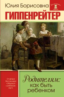 Родителям: как быть ребенком обложка книги