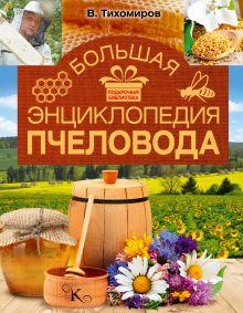 Тихомиров В.В. - Большая энциклопедия пчеловода обложка книги