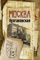 Бояджиева Л.В. - Москва булгаковская' обложка книги