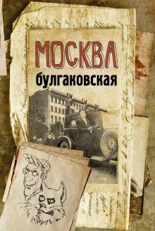 Бояджиева Л.В. - Москва булгаковская обложка книги