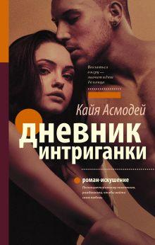 Асмодей Кайя - Дневник интриганки обложка книги