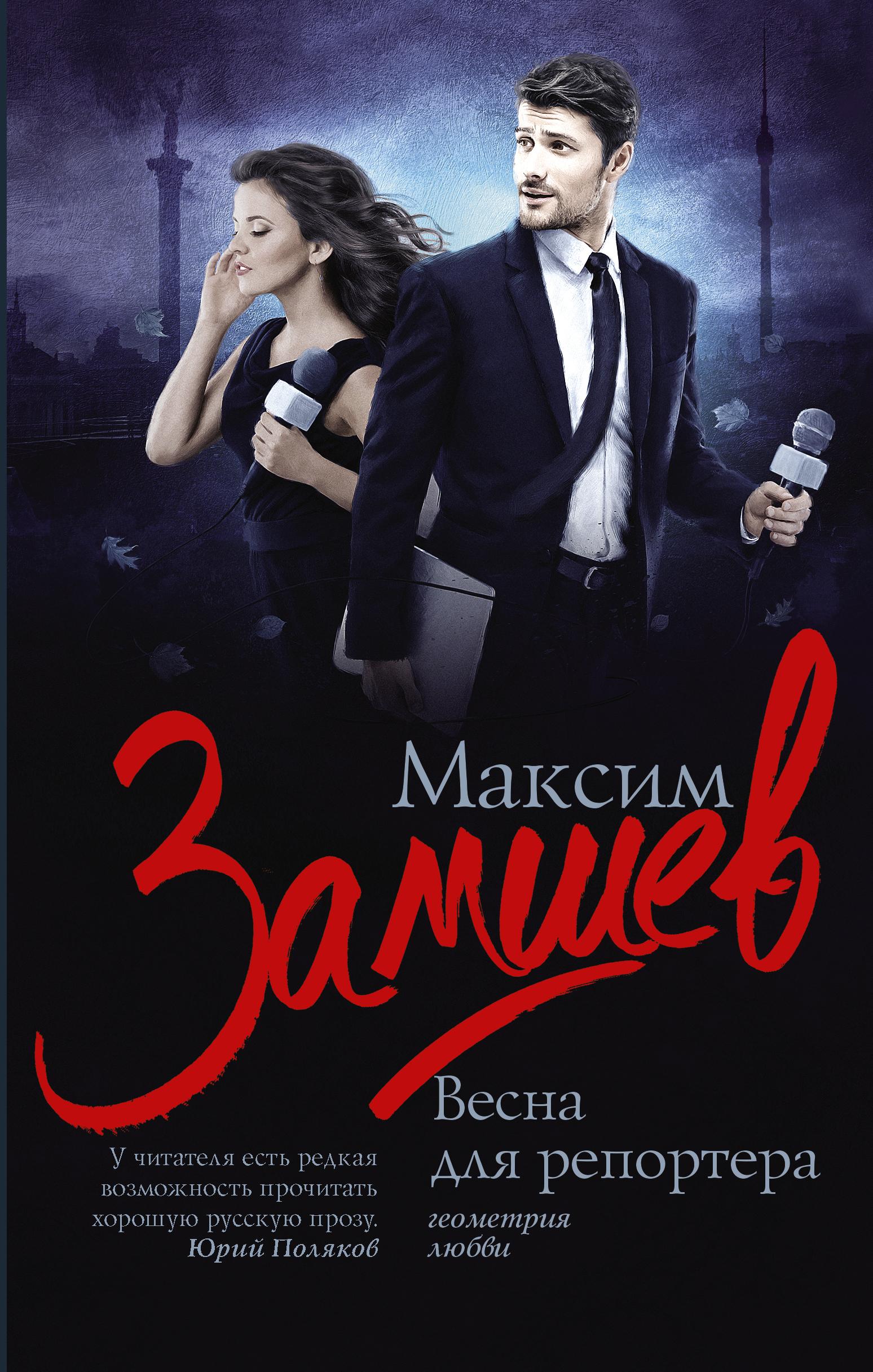Замшев Максим Весна для репортера симбитер для ребенка в киеве