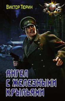 Тюрин В.И. - Ангел с железными крыльями обложка книги