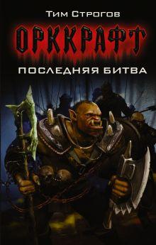 Строгов Тим - Последняя битва обложка книги
