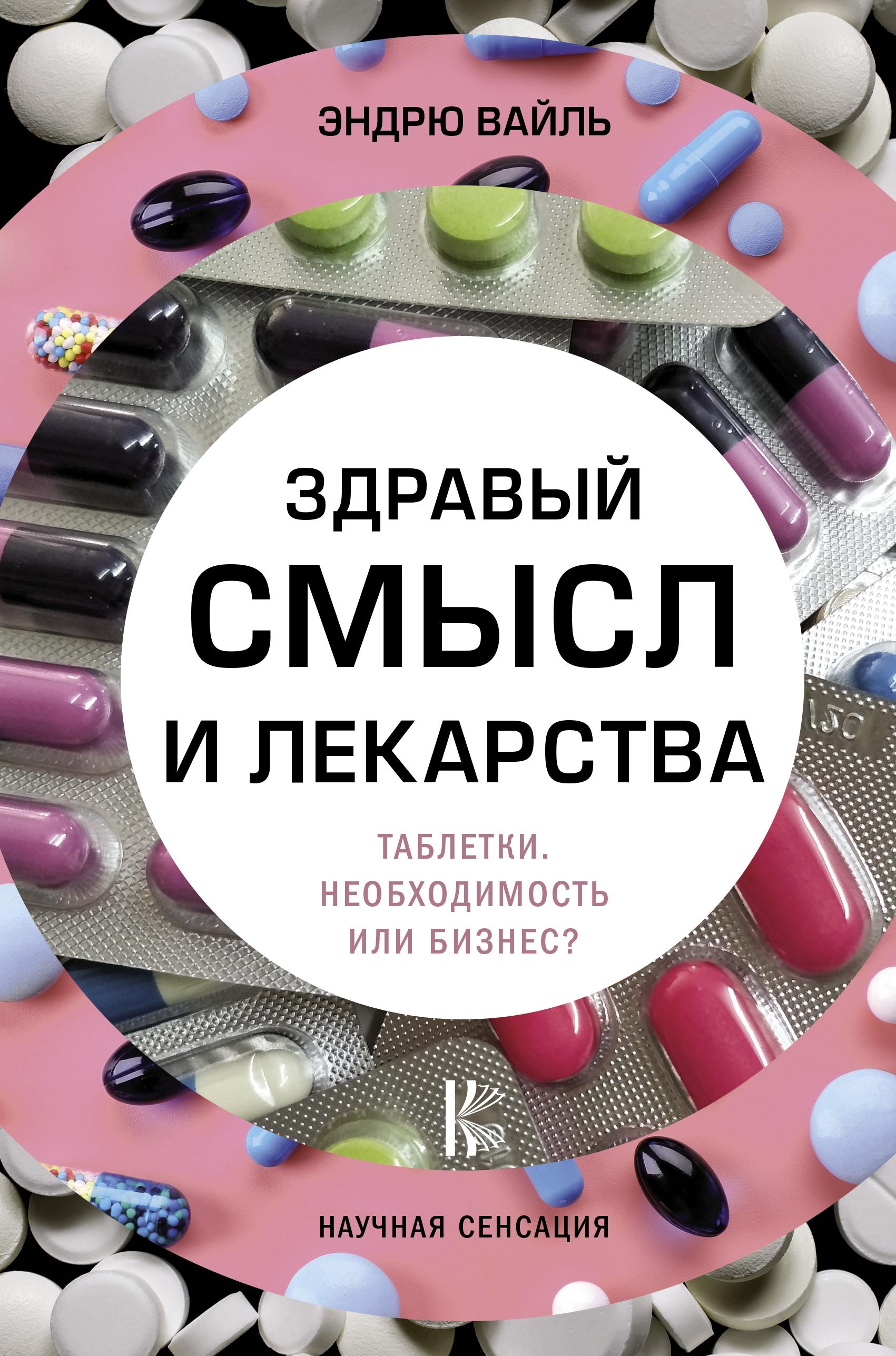 Здравый смысл и лекарства. Таблетки. Необходимость или бизнес? ( Вайль Э.  )