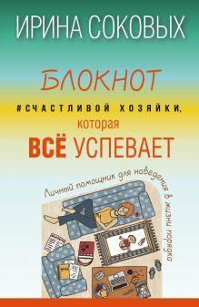Соковых Ирина - Блокнот #Cчастливой хозяйки, которая всё успевает обложка книги