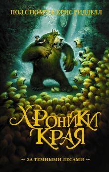 Ридделл К., Стюарт П. - Хроники края. За тёмными лесами обложка книги
