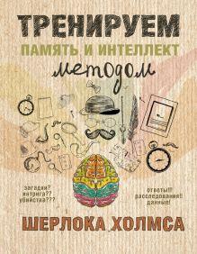 Ежова А.Н. - Тренируем память и интеллект методом Шерлока Холмса обложка книги