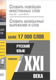 - Русский язык XXI века обложка книги