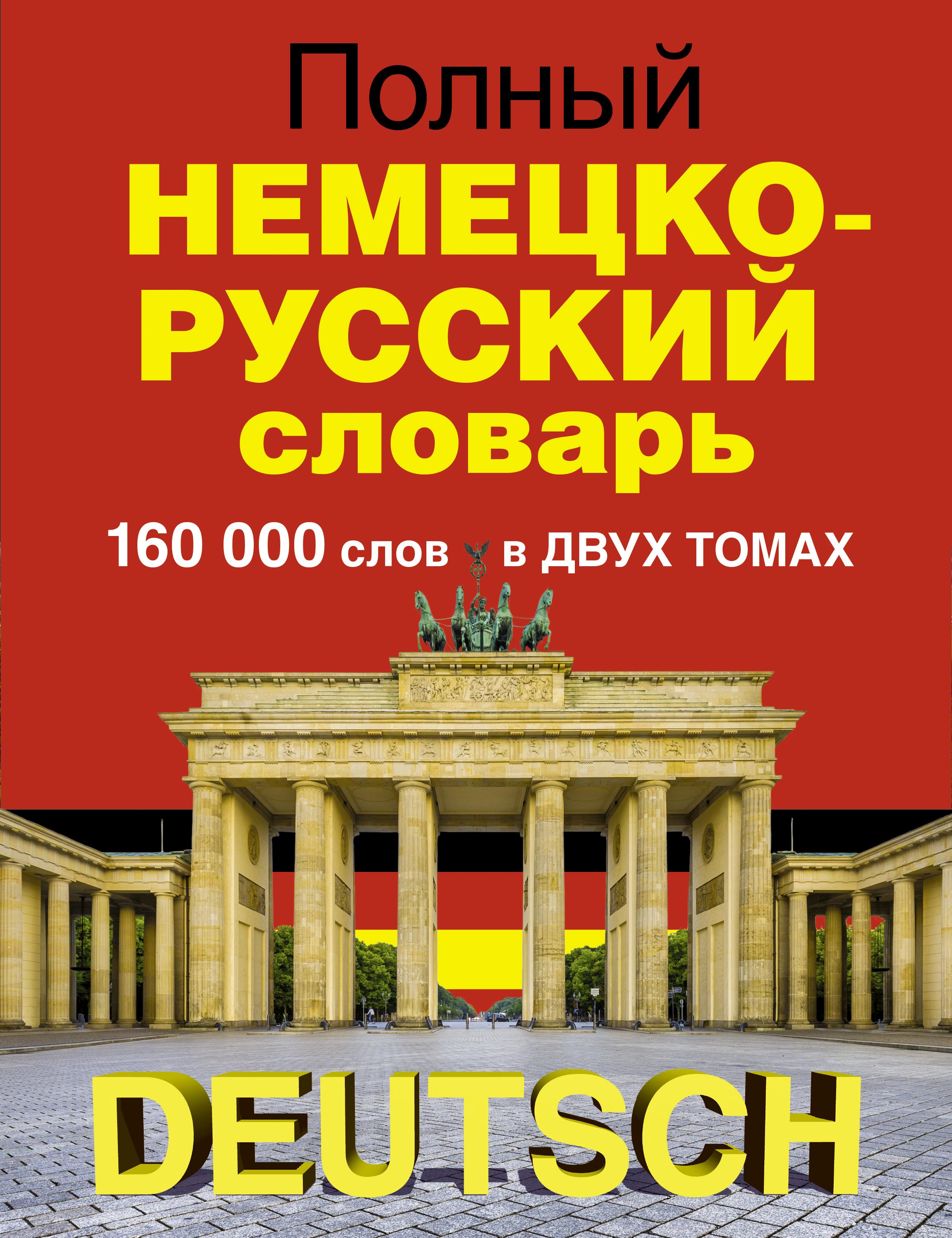 Полный немецко-русский словарь в 2 томах