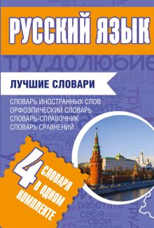 . - Русский язык. Лучшие словари в одном комплекте обложка книги