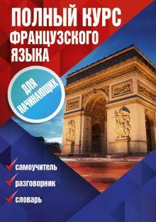 - Полный курс французского языка для начинающих обложка книги