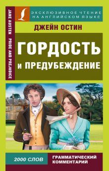 Остин Д. - Гордость и предубеждение обложка книги