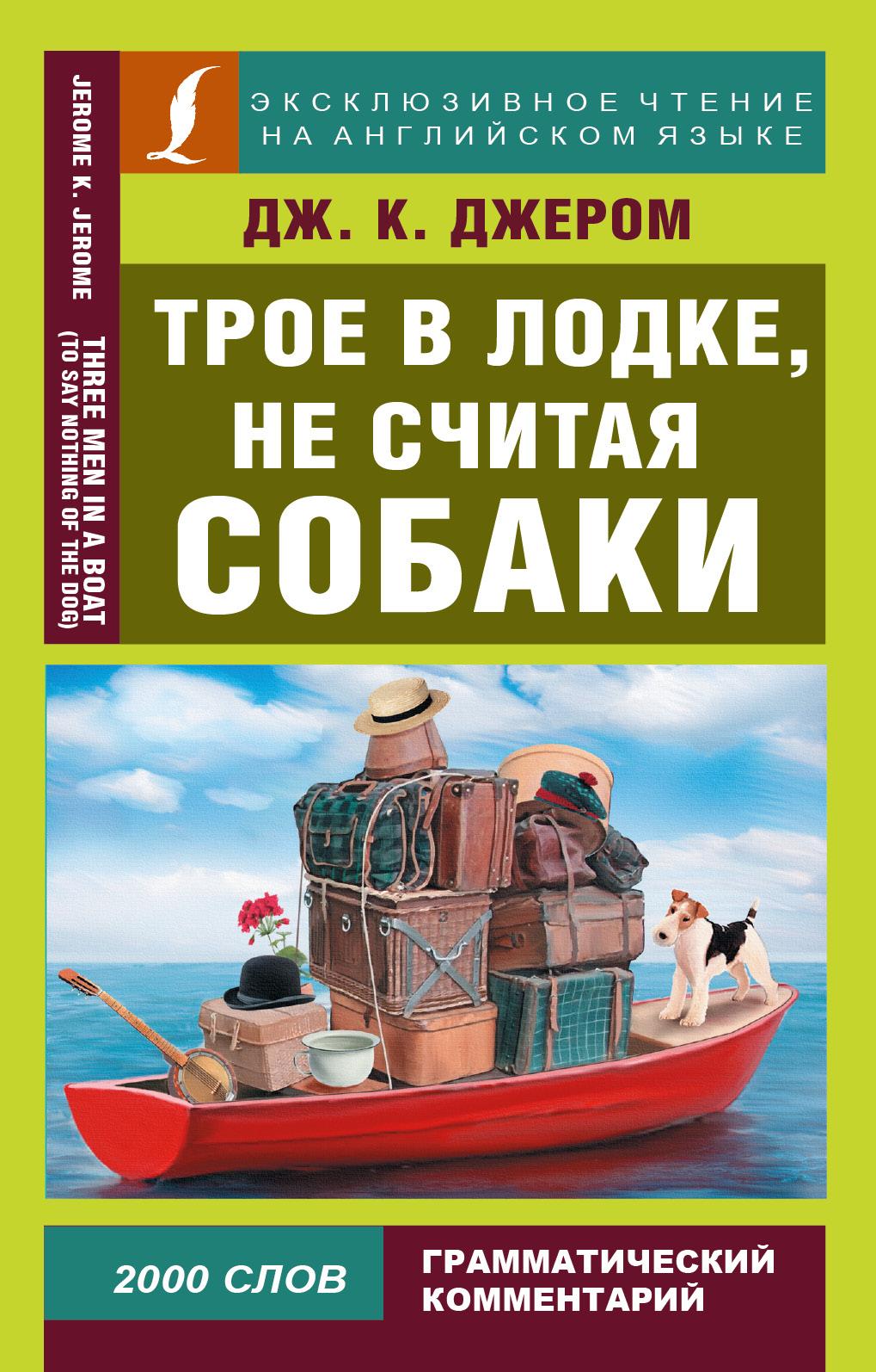 Джером К.Д. Трое в лодке, не считая собаки
