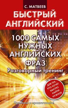 Матвеев С.А. - 1000 самых нужных английских фраз. Разговорный тренинг обложка книги