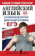 Английский язык. Суперрепетитор для подготовки к ЕГЭ