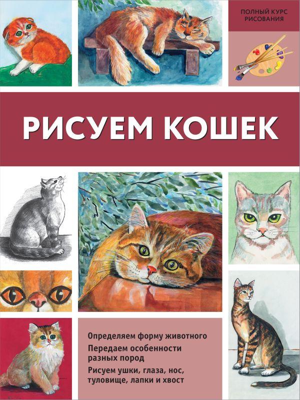 Рисуем кошек Щербакова Н.А.
