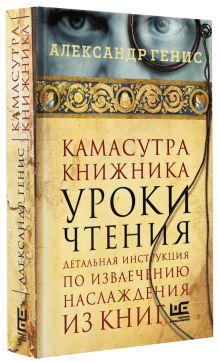 Камасутра книжника