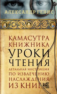 Генис А. - Камасутра книжника обложка книги