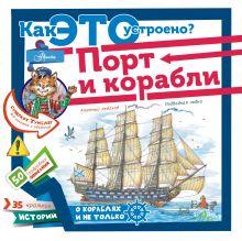 Кострикин П. - Порт и корабли обложка книги