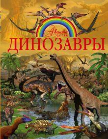 Проказов Б.Б. - Динозавры обложка книги