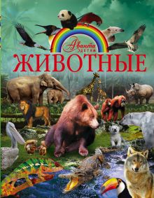 Проказов Б.Б. - Животные обложка книги