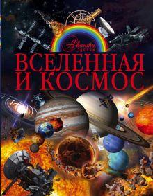 Проказов Б.Б. - Вселенная и космос обложка книги