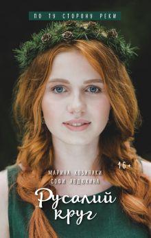 Русалий круг обложка книги