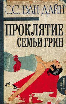 Ван Дайн С. - Проклятие семьи Грин обложка книги