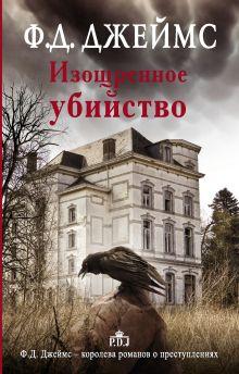 Джеймс Ф.Д. - Изощренное убийство обложка книги