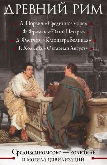 Флетчер Д., Фриман Ф., Норвич Д., Холланд Р. - Древний Рим обложка книги
