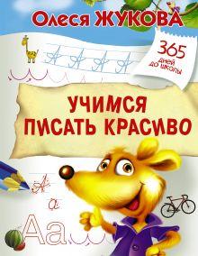 Жукова О.С. - Учимся писать красиво обложка книги