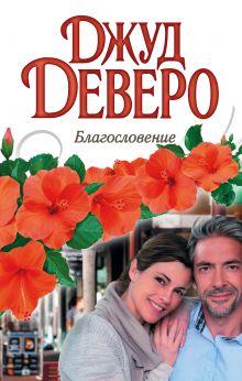 Деверо Д. - Благословение обложка книги