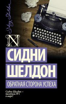 Шелдон С. - Обратная сторона успеха обложка книги