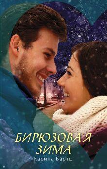 Бартш Карина - Бирюзовая зима обложка книги