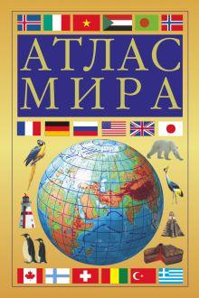 . - Атлас мира (желтый) обложка книги