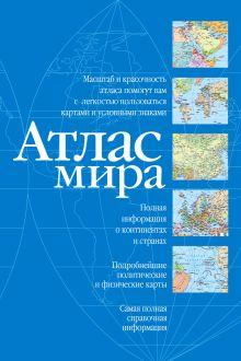 . - Атлас мира (синий) обложка книги