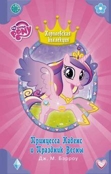 Бэрроу Д.М. - Мой маленький пони. Принцесса Каденс и Праздник Весны обложка книги