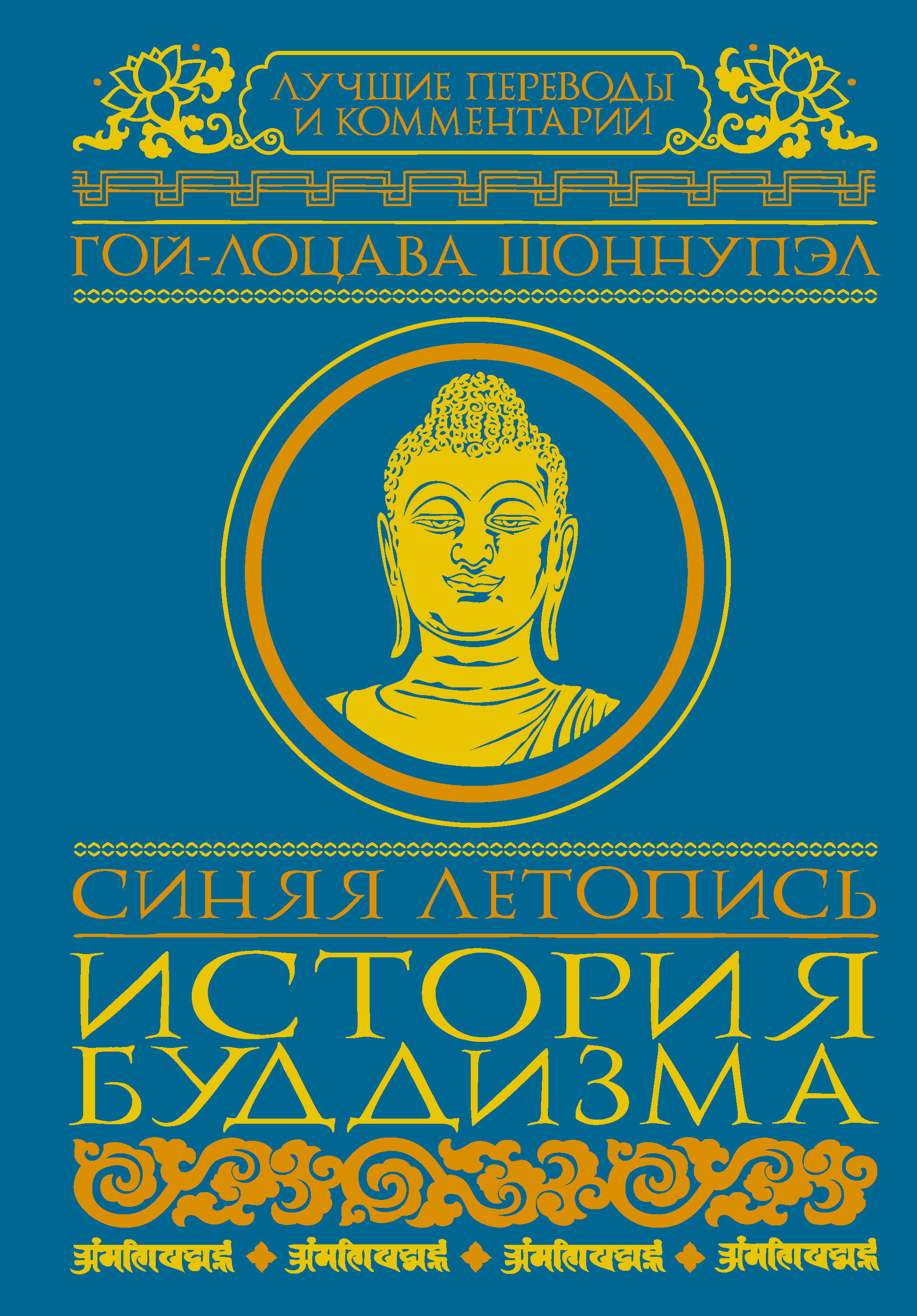 Синяя летопись. История буддизма ( .  )